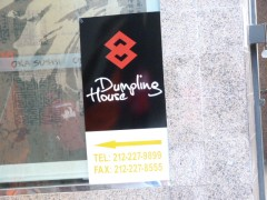 Dumpling House sign