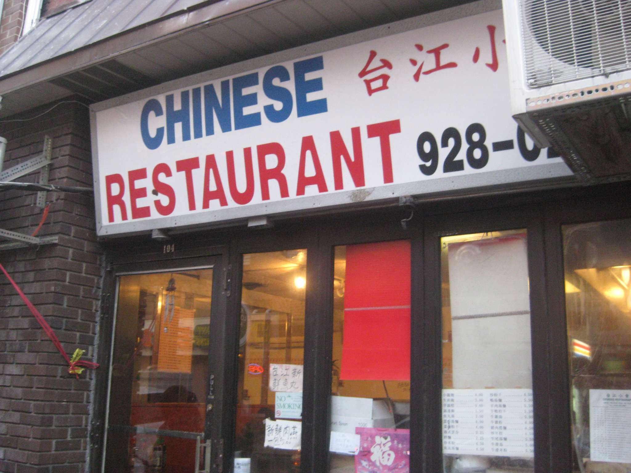 I Dare You To Find A Hole In The Wall Restaurant Tinier Than Chinese